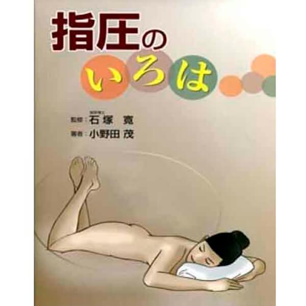 shiegu Onoda book